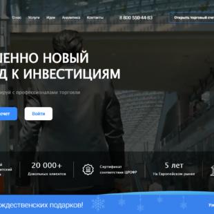 LBC Capital – отзывы клиентов о брокере