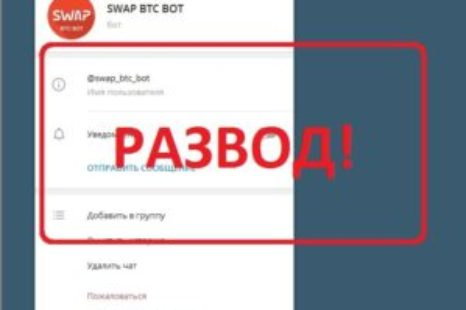 Swap Bot — отзывы о биткоин боте в телеграмм
