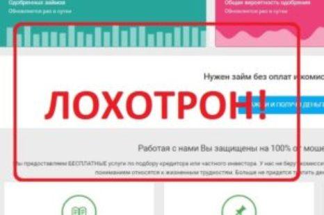 Займомат — отзывы о сервисе выдачи займов zaimomat