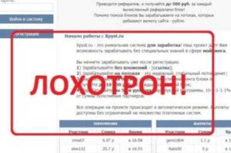 Xpyst.ru — система для заработка. Отзыв и обзор