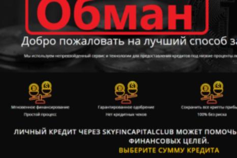Skyfincapital — обзор и отзывы о skyfincapital.com