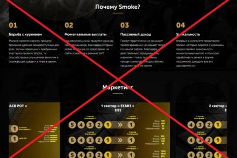 Smoke — реальные отзывы о smoke.ooo. Инвестиции в здоровье