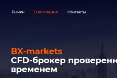 BX-markets – отзывы реальных людей