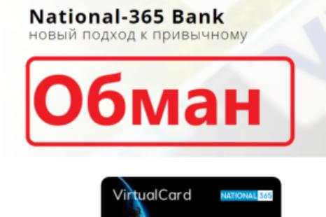 National-365 Bank: ложный банк. Какие отзывы?