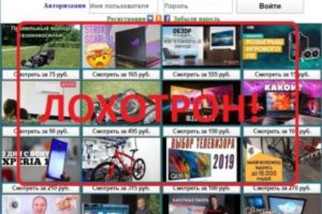 Платный просмотр видео: обман на просмотре видео