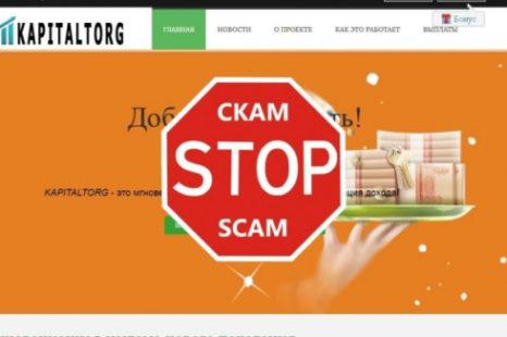 KAPITALTORG – липовые инвестиции. Реальные отзывы о kapitaltorg.com