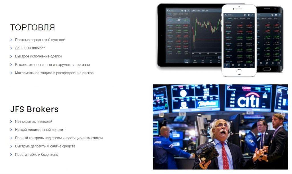JFS Brokers – мошенники? Отзывы