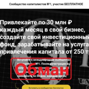 Capitalist Club (Максим Харитонов) — отзывы и обзор клуба инвесторов capital1st.club