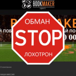 Bookmaker Sport – Лживая букмекерская контора. Отзывы о bookmaker-sport.ru