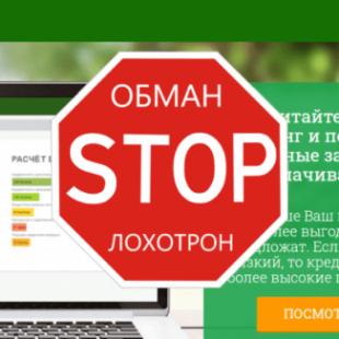 Займер 24 -Фальшивый кредит? отзывы о zaimer-24.ru