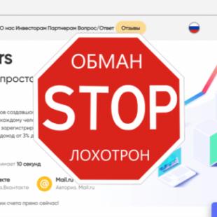 Zykov Partners – Липовая инвестиционная компания. Проект платит?