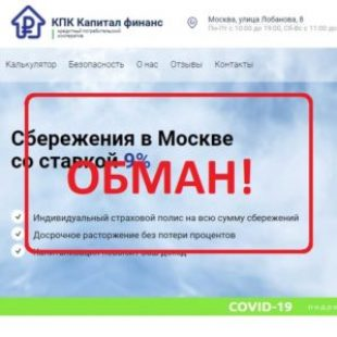 КПК Капитал финанс — отзывы и обзор компании