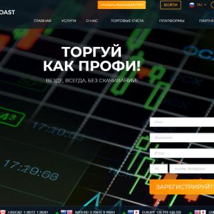 Trading Coast (Трейдинг Кост) – инвестиционная компания или обман?