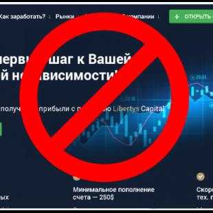 Libertys Capital – Реальные отзывы о libertys.capital